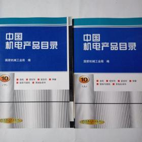 中国机电产品目录.第10册.齿轮 密封件 紧固件 弹簧 链条与链轮 其他标准件