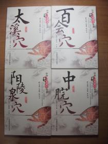 中华针灸要穴丛书:【4本合售】阳陵泉穴+百会穴+太溪穴+中脘穴