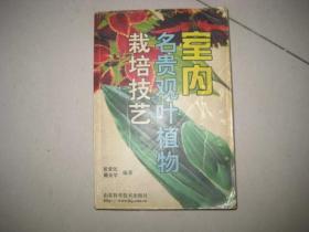 室内名贵观叶植物栽培技艺   9680