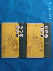 唐朝宫廷秘史(上下) (A37箱)