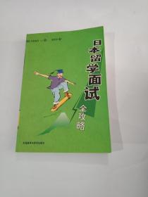 日本留学面试全攻略(包邮快递)