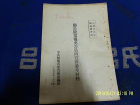 关于征集补充兵员的宣传参考材料   中共抚顺市委宣传部编印   1955年