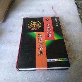 现代汉语常用字字典