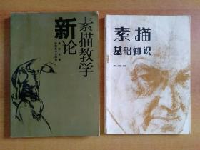 素描教学新论、素描基础知识 2册合售