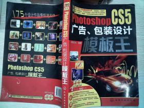 PhotoshopCS5广告、包装设计模板王、'''