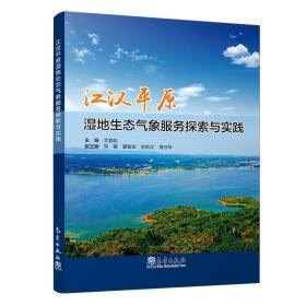 江汉平原湿地生态气象服务探索与实践