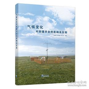 气候变化对新疆农业的影响及区划