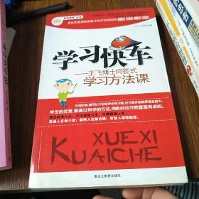 学习快车:王飞博士问答式学习方法课