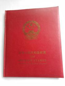 中华人民共和国邮票1994 (缺少几张如图)