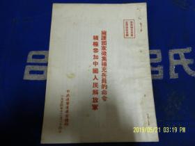 拥护国家征集补充兵员的命令 积极参加中国人民解放军   1954年