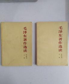 毛泽东著作选读(甲种本)上下册