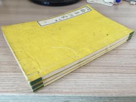 1876年和刻《泰西劝善训蒙(前编)》三册全,日本幕末翻译西方道德修身教科书