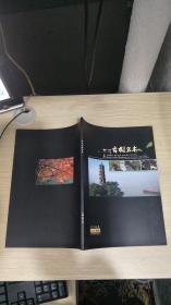 九江古树名木