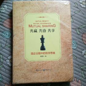 共赢共治共享:国企治理中的哲学思维