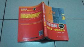 液压故障速排方法、实例与技巧(第2版)