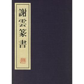 谢云篆书(1函1册)谢云 线装书局