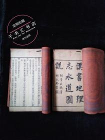 汉书地理志水道图说