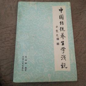 中国传统养生学浅说