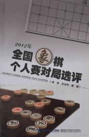 2012全国象棋个人赛对局选评
