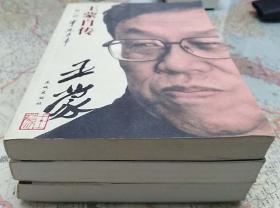YFSFZ·中国当代著名作家·学者·文化部原部长·中国作家协会名誉主席·王蒙先生·签名钤印·《王蒙自传·(半生多事·大块文章九命七羊)》·(三册全)·品好