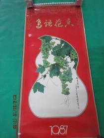 1987年  鸟语花香  挂历  高永刚  蔡俊清 等   全13张