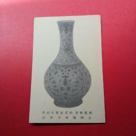 清乾隆款  粉彩瓷镂空套瓶 【古物陈列所珍藏  瓷器 民国明信片】