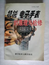 机械电子手表的原理与检修(无字无章无划痕)