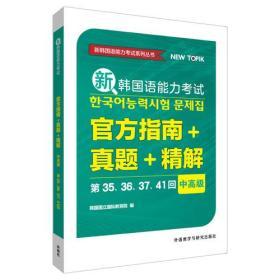 新韩国语能力考试官方指南+真题+精解:第35、36、37、41回:中高级