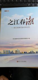 之江春潮——浙江改革开放40年记忆