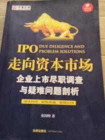 走向资本市场:企业上市尽职调查与疑难问题剖析
