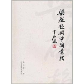 梁启超与中国书法