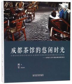 成都茶馆的悠闲时光:在慢生活中体验阅读的快乐
