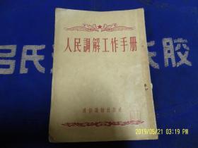 人民调解工作手册    中央人民政府司法部编   1954年1版1印