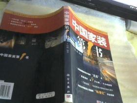中国家装第1书..【】