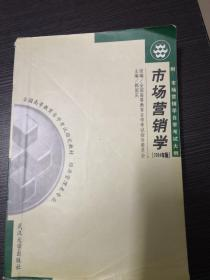 市场营销学(2004年版)
