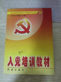 入党培训教材  党的建设新的伟大工程系列丛书