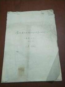 略论李白与杜甫在儒法斗争中的主场(手写稿本未见署名)