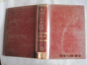 中国大百科全书---外国文学二(甲)(82年1版1印).