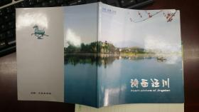 诗画泾川 画册(泾县风景画册)