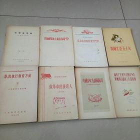 中学生守则学习参考材料。北京市教育局编印。1955年印。教育革命学习材料。北京市教育局翻印1971年16本合售。请看图买书。书品相好