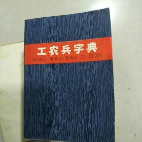 工农兵字典(增订本)
