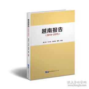 越南报告(2014-2015)