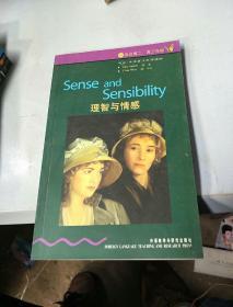 书虫·牛津英汉双语读物:理智与情感(5级)(适合高2高3年级)