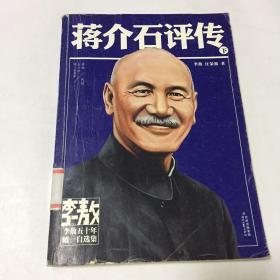蒋介石评传 下