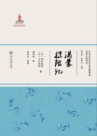 日本近代对中国边疆调查及其文献研究:满蒙探险记