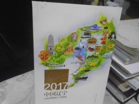 2017中国辽宁