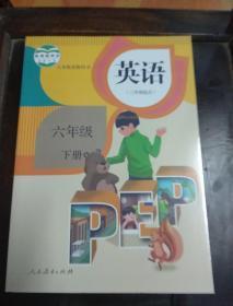 义务教育教科书  英语六年级下册人教版