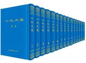 小说大观(套装全15册)