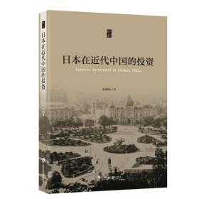 正版】日本在近代中国的投资