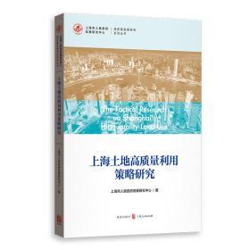 上海土地高质量利用策略研究